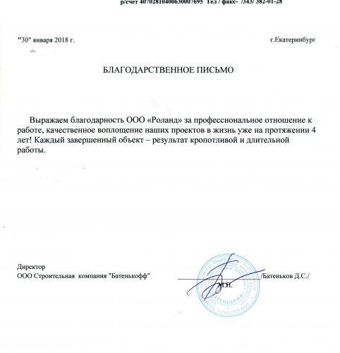 Благодарственное письмо ООО СК Батенькофф ремонт квартир Екатеринбург