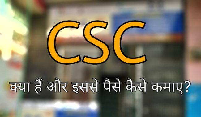 CSC kya hai? CSC registration kaise kare