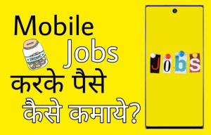 Ghar Baithe Mobile Job se kamaye