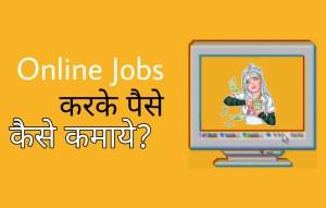 Online Job Kaise Kare