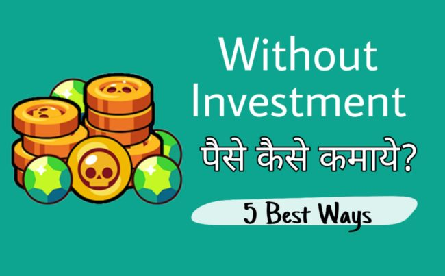 Ghar baithe Job without Investment online