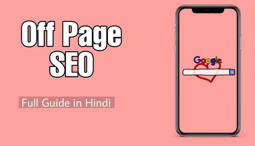 Off Page SEO क्या हैं?