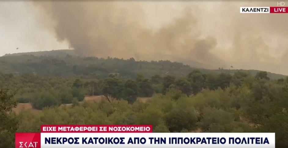 Νεκρός από πυρκαγιά κάτοικος στην Ιπποκράτειο Πολιτεία - Είχε διακομισθεί στο ΚΑΤ