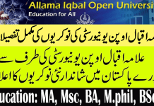 Allama Iqbal Open University Aiou Jobs 2019
