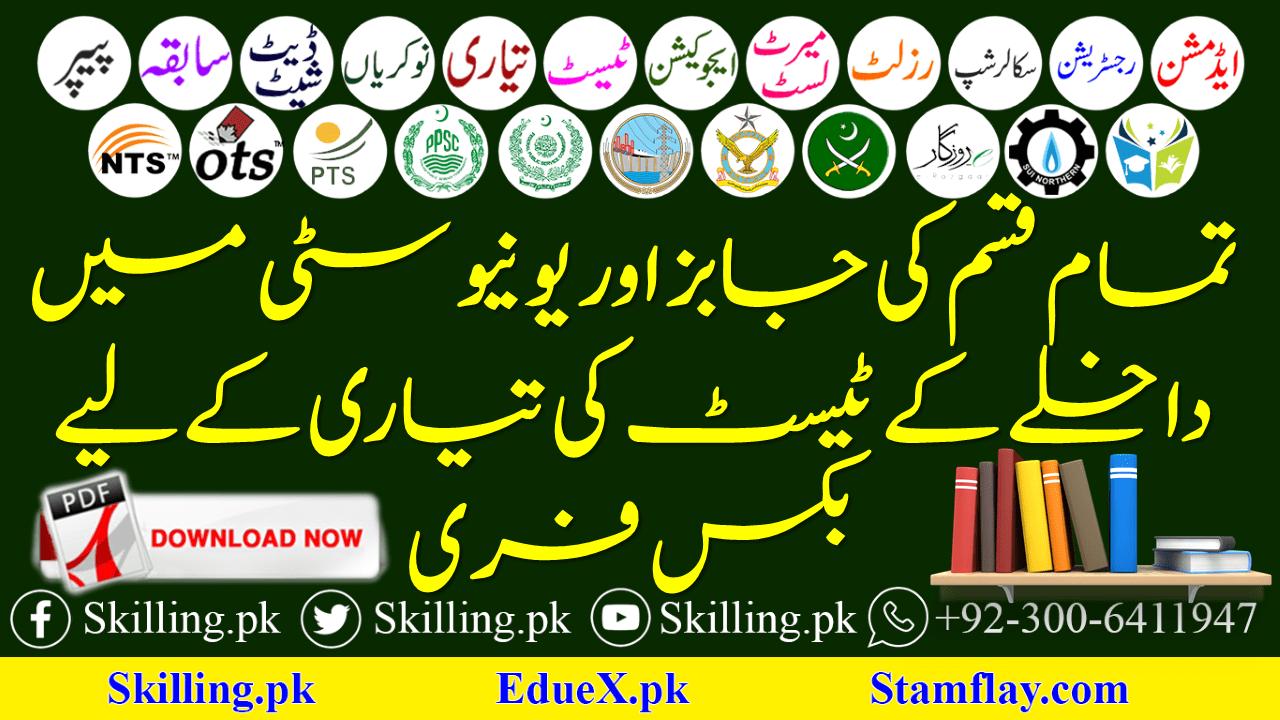 pts test book pdf free download