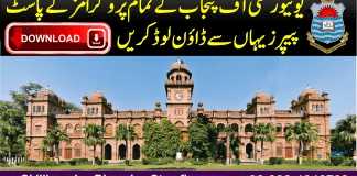 University of Punjab Past Papers of Last 5 Years MA MSC Physical Education