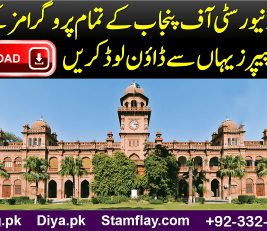 University of the Punjab Past Papers B.B.A Fourth Year 2nd A - 2017 & A - 2018