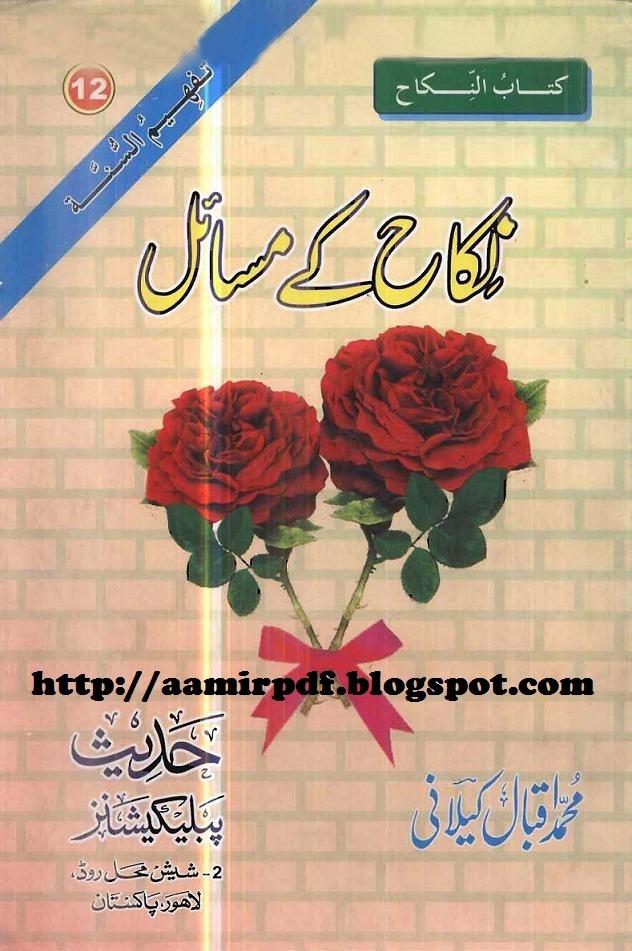 Nikah k masail in urdu pdf