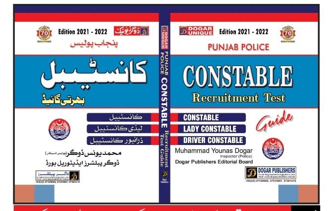 Punjab Police Constable Guide 2020 2021 in PDF Free Download
