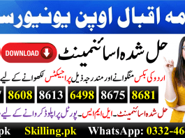AIOU Solved Assignments Code 6509 Spring And Autumn