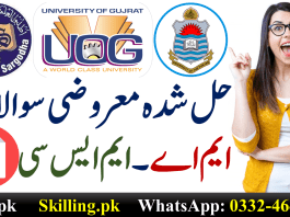 University of Sargodha UOS University of Gujrat UOG Solved Objective Questions Part 2