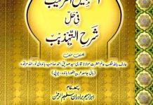 Al Tasheel Ut Tarteeb Urdu Sharh Sharh Ut Tahzeeb PDF