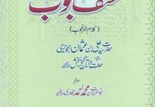 Kashf-ul-Mahjoob Urdu By Hazrat Data Ganj Bakhsh