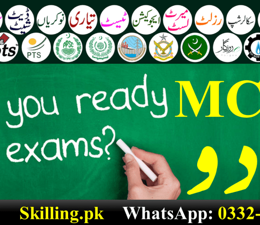 Download Free PDF Books for PPSC FPSC OTS PTS NTS Test of Urdu Lecturers