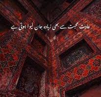 Jan Leva Mohabbat Novel by Mayra Hani Complete Pdf