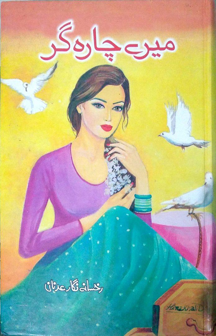 #novels #books #novel #bookstagram #urdunovels #love #booklover #reading #book #namal #urdupoetry #urdu #peerekamil #fiction #bookworm #novelwriting #urduliterature #poetry #writing #nemrahahmed #writersofinstagram #haalim #umeraahmed #urduadab #authorsofinstagram #author #jkp #romance #booksofinstagram #bhfyp
