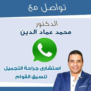أكبر مركز تجميل في مصر