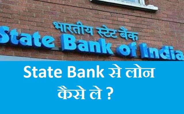 state bank se loan kaise le