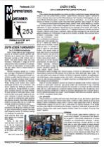 MM nr 253 - kliknij aby pobrać PDF