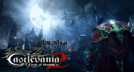 مراجعة لعبه Castlevania Lords of Shadow 2