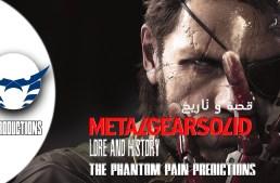 فيديو : توقعات الجزء الخامس من Metal Gear Solid