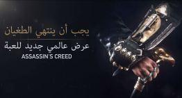 تحديد معاد عرض اول فيديو من Assassin's Creed لسنة 2015