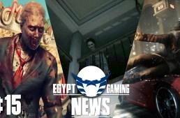 الحلقة الـ15 من EGN – الغاء Silent Hills و تأجيل Dead Island 2 و Watch Dogs 2 تحت التطوير