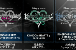 الاعلان عن Kingdom Hearts HD 2.8: Final Chapter على PS4