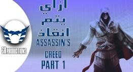ازاي يتم انقاذ سلسلة Assassin's Creed : القصة