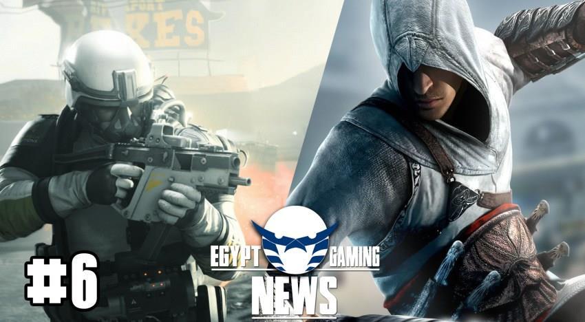 الحلقة السادسة من EGN – اصدار Quantum Break للـPC و التأكيد علي تأجيل Assassin's Creed لسنة 2017