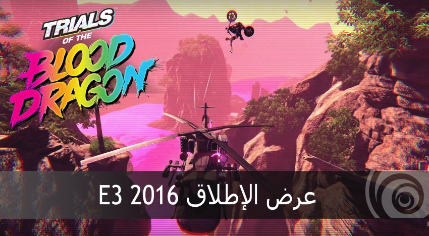 عرض إطلاق لعبة Trials of The Blood Dragon