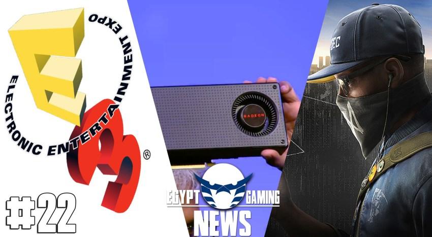 الحلقة 22 من EGN – معاد نزول Watch Dogs 2 و AMD RX480 و تسريبات E3 2016