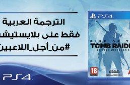 التأكيد علي تعريب كامل للعبة Rise Of The Tomb Raider في نسخة الـPlaystation 4