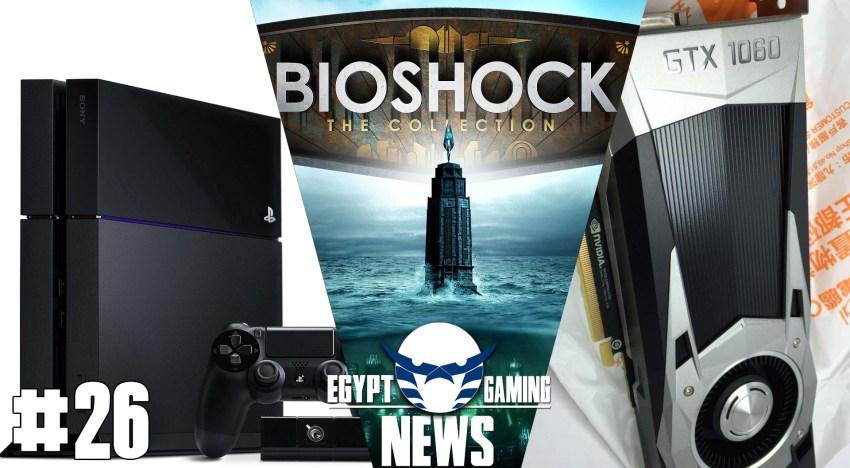 الحلقة 26 من EGN – احتمالية وجود PS4 Slim و تسريبات GTX 1060 و الاعلان عن BioShock: The Collection