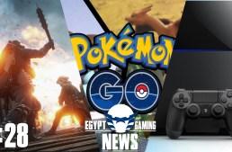 الحلقة 28 من EGN – تسريبات جديدة للـPS4 Neo و بيتا Battlefield 1 و ارباح Pokemon GO
