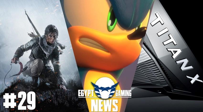 الحلقة 29 من EGN – الاعلان عن Sonic 2017 و معاد اصدار Rise of the Tomb Raider للـPS4 و GTX Titan X