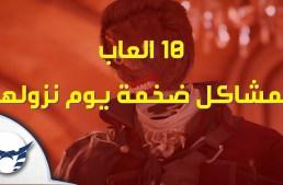 10 العاب  بمشاكل ضخمة يوم نزولها