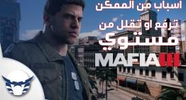 اسباب من الممكن ترفع او تقلل من مستوي Mafia 3
