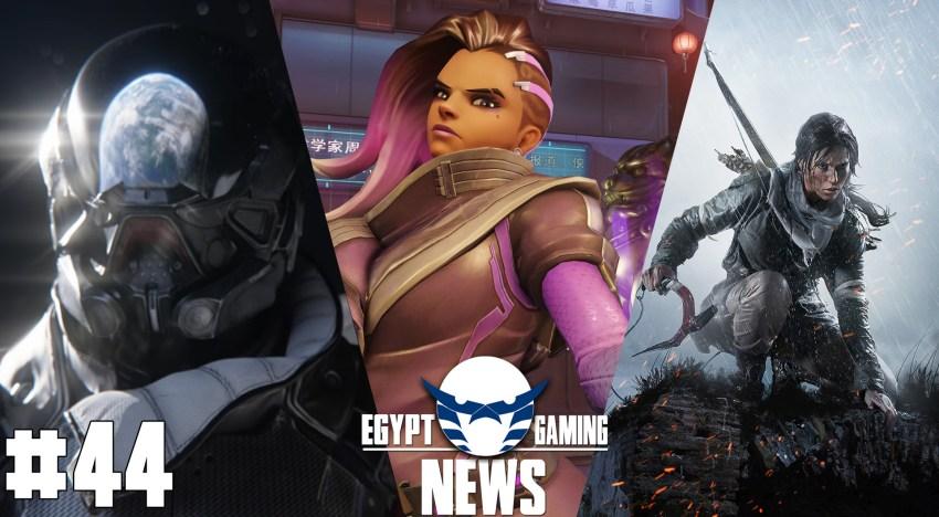 الحلقة 44 من EGN – اخبار Blizzcon 2016 , تسريبات Tomb Raider الجديدة و اخبار Mass effect Andromeda