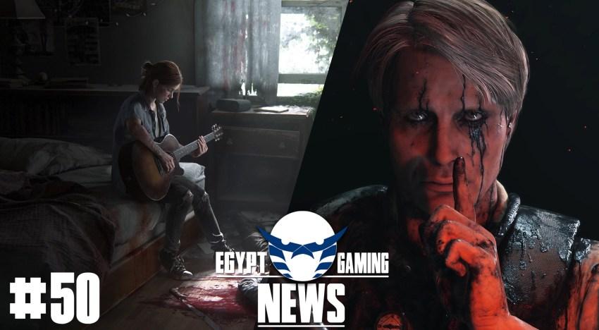 الحلقة 50 من EGN – محرك Death Stranding و تفاصيل عن The Last of Us 2