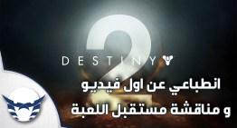 انطباعي عن اول فيديو لـDestiny 2 و مناقشة مستقبل اللعبة