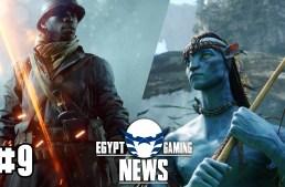 الحلقة 9 من EGN – لعبة Avatar من Ubisoft و خريطة طريق اضافات Battlefield 1