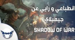رايي و انطباعي عن اول فيديو جيمبلاي للعبة Shadow of War