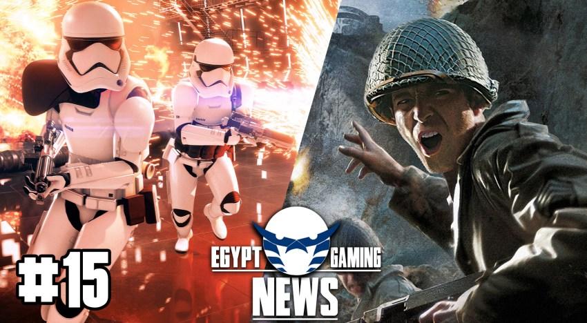 الحلقة 15 من EGN – تسريب معاد نزول Call of Duty WW2 و تفاصيل جديدة عن Battlefront 2