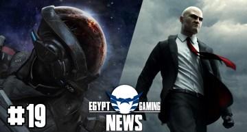 الحلقة 19 من EGN – بيع مطور لعبة Hitman  و وقف تطوير سلسلة Mass Effect