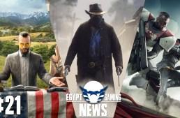 الحلقة 21 من EGN – تأجيل Red Dead Redemption 2 و الاعلان عن Far Cry 5 و سيرفيات Destiny 2