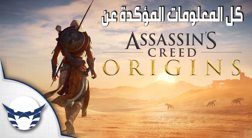 كل المعلومات المؤكدة عن Assassin's Creed Origins