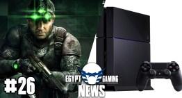 الحلقة 26 من EGN – تلميحات لـSplinter Cell جديدة و امتي ممكن نسمع عن Playstation 5 ؟؟