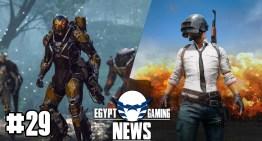 الحلقة 29 من EGN – منافسة Ubisoft للعبة playerunknown's battlegrounds و عودة مخرج ثلاثة Mass Effect لـBioware