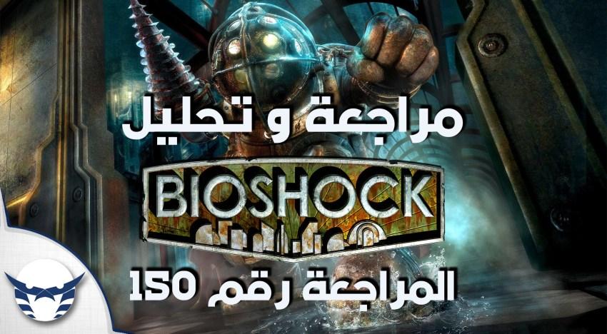 المراجعة رقم 150 || تحليل و مراجعة Bioshock 1
